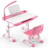 限定款兒童書桌可升降組合學習桌小學生寫字桌椅套組小孩家用課桌經濟型兒童生日禮物jj
