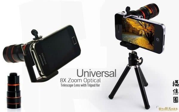 【Love Shop】加購8倍長焦鏡頭 8x長焦鏡頭 通用 iphone4/5/HTC/三星 手機鏡頭