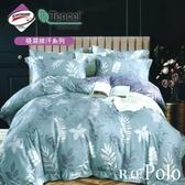 【R.Q.POLO】使用3M吸濕排汗X萊賽爾天絲 薄被套床包四件組-單人/雙人/加大 均一價 (雅筠)