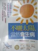 【書寶二手書T1/醫療_AQR】不曬太陽,當然會生病:正確曬太陽是預防百病的祕方(二版)