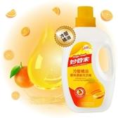 妙管家冷壓橘油環保抑菌濃縮洗衣精920g