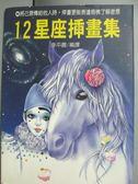 【書寶二手書T6/繪本_LNP】12星座插畫集_李平農