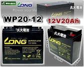 【久大電池】 LONG 廣隆電池 WP20-12 IE 12V20Ah 電動車 電動機車 救車電源 露營 釣魚 捲線器