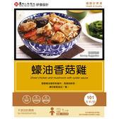 【馬偕醫院】蠔油香菇雞調理包(240g/包)