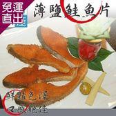 漢哥水產 薄鹽鮭魚片10包組(4片/包300g)【免運直出】