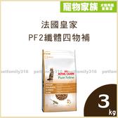 寵物家族-法國皇家PF2纖體四物補3kg