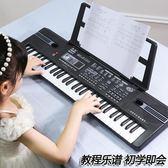 兒童電子琴女孩鋼琴初學3-6-12歲61鍵麥克風寶寶益智早教音樂玩具 WY【全館89折低價促銷】