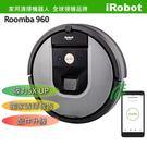 美國iRobot Roomba 960智...