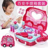 兒童過家家玩具迷你化妝品套裝小女孩漢堡冰淇淋旅行箱手提箱女童 一件82折