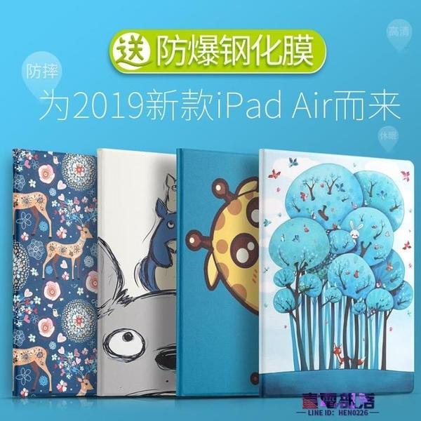 蘋果2019新款ipad保護套air3硅膠10.2可愛卡通2018平板電腦Air2殼9.7 降價兩天