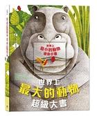 世界上最大的動物超級大書 + 世界上最小的動物迷你小書【城邦讀書花園】