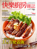 【楊桃文化】快樂廚房雜誌104期【楊桃美食網】