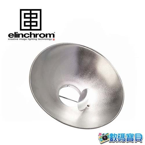 瑞士 elinchrom 70CM 美膚反射罩 (銀色) 雷達罩 不含攜行袋 【公司貨】EL26167