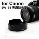 副廠 Canon 佳能 EW-54 EW54 遮光罩 遮陽 適 EF-M 18-55 STM 鏡頭 【可刷卡】 薪創數位