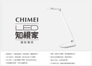 CHIMEI LED護眼時尚檯燈 KG680D