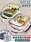 便當盒玻璃飯盒上班族微波爐加熱分隔型碗專用密封帶蓋學生便當餐盒套裝 玩趣3C
