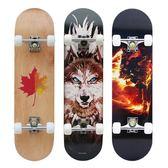 滑板 滑板 長板 四輪車公路刷街成人青少年男女初學者專業雙翹滑板