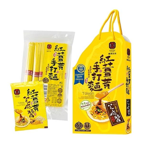 豐滿生技~紅薑黃手打麵500公克(附芝麻醬包35公克×6包) (禮盒)