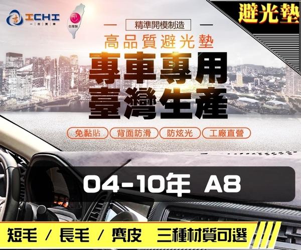 【短毛】04-10年 奧迪 A8 避光墊 / 台灣製、工廠直營 / audi a8避光墊 a8 避光墊 a8 短毛 儀表墊