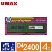 【綠蔭-免運】UMAX DDR4 2400 /4G RAM
