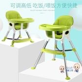 用餐椅 寶寶餐椅兒童吃飯座椅便攜式簡單款兒童高矮可調家用bb小孩餐桌椅T 4色 雙12提前購