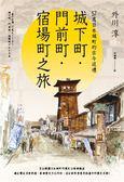 (二手書)城下町・門前町・宿場町之旅:57處日本城町的古今巡禮