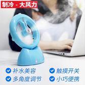 迷你空調 迷你風扇噴霧制冷空調學生宿舍床上隨身便攜式USB可充電小電風扇 非凡小鋪