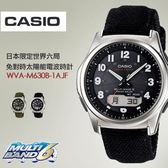 CASIO WVA-M630B-1AJF 免對時雙顯太陽能電波錶 現貨 熱賣中!