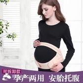 多功能托腹帶孕婦產前護腰帶保胎帶透氣款 潮流小鋪