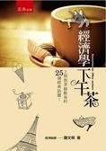 經濟學下午茶:上班族茶餘飯後的25個經典話題