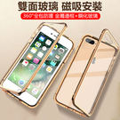 雙面玻璃 萬磁王 蘋果 iPhone X xr Xs Max 7 8 6 6S Plus 手機殼 金屬框 鋼化玻璃殼 抖音爆款 手機套