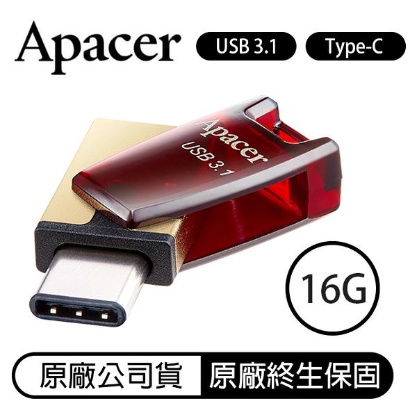Apacer AH180 USB 3.1 16G Type-C 雙用隨身碟 16GB OTG 雙用碟 USB-C 合金