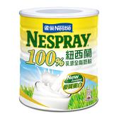 雀巢100%紐西蘭乳源全脂奶粉750G【愛買】