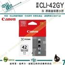 CANON CLI-42 GY 灰 原廠盒裝 PRO100/100 IAMC87