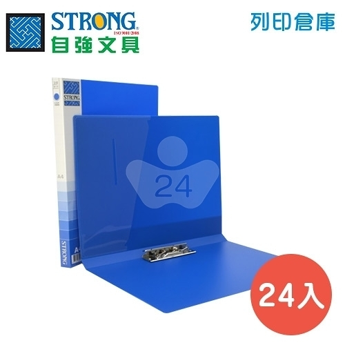 STRONG 自強210(PP)中間強力夾-藍 24入/箱