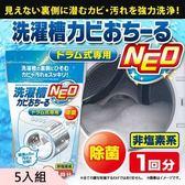 【超值5入組】AIMEDIA艾美迪雅 滾筒洗衣槽專用清潔劑 390ml