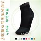 超強滅菌除臭纖維│乾爽排汗短襪 【旅行家...