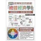 圖解總體經濟學:攻策制定的脈絡(修訂版)