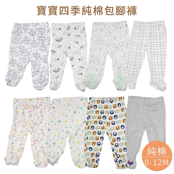 寶寶四季純棉包腳褲 (0-12M) 男女寶寶四季薄款包腳 長袖包腳 嬰兒褲 新生兒服 【HE0049】