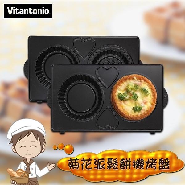日本Vitantonio 菊花派鬆餅機烤盤 PVWH10TR