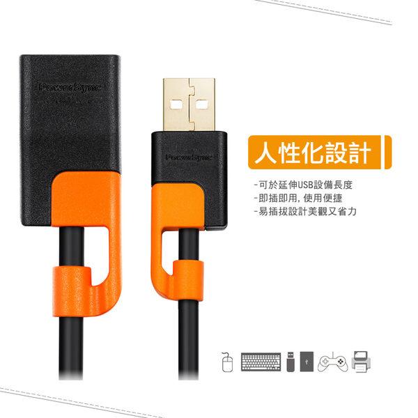 群加 Powersync USB AF To USB 2.0 AM 480Mbps 耐搖擺抗彎折 A公對A母延長線 / 0.5m (CUB2EARF0005)