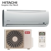『HITACHI』☆ 日立 10-12坪一對一分離式冷氣 RAC-63UK/RAS-63UK **免運費+基本安裝**