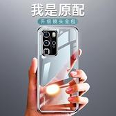 華為p40pro手機保護套透明鏡頭全包攝像頭軟原裝硅膠外殼【輕派工作室】