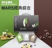 戰神MARS乳清蛋白(低脂高蛋白)(巧克力.香草.抹茶) (經典綜合)60份~加送運動組合包【2003503】