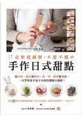 定格超圖解,不甜不膩的手作日式甜點:和果子專家教你,內餡、選皮到練切,蒸、烤、微