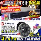 監視器 H.265 士林電機 500萬 4路4聲主機DVR +1支1080P 槍型攝影機 AHD/TVI/類比/IPCAM 台灣安防