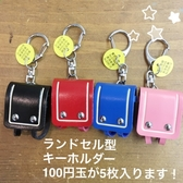 日本進口~日本小學生 皮革書包 鑰匙圈 #小學生 #書包 #吊飾