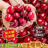 【果之蔬-全省免運】 美國華盛頓9R櫻桃(5kg±10%含盒重/盒)
