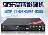 DVD播放器 家用dvd影碟機高清藍牙vcd播放機evd便捷式兒童碟片播放器