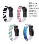 平廣 配件 雙揚 i-gotU 亮麗組合包 手環 Q68HR Q69HR 心率智慧手環 專用錶帶4件組 (不含手錶主機